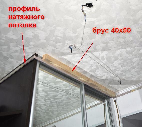 Как сделать шкаф на натяжной потолок 174